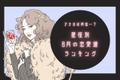 あなたは何位…?【12星座別】8月の恋愛運ランキング!