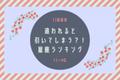 【12星座別】追われると引いてしまう星座ランキング(12位~9位)