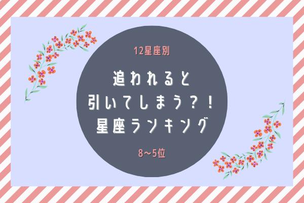 【12星座別】追われると引いてしまう星座ランキング(8位~5位)
