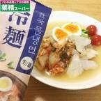 暑い日でもツルっと食べられる!【業スー】のオススメ麺3選