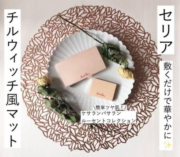 100円に見えない♡【ダイソー他】「高見え」商品4選!