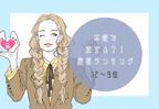 本能で恋する星座ランキング(12位~9位)