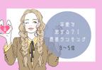 本能で恋する星座ランキング(8位~5位)
