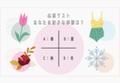 【心理テスト】あなたの好きな季節は…?
