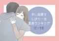 【12星座別】好きなのに辛い恋愛をしてしまう星座ランキング(12位~9位)