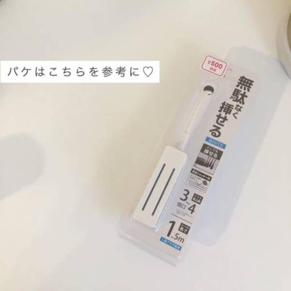 こんなの知らなかった…!【100均】便利グッズ3選