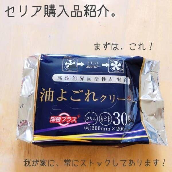 100均クオリティ高すぎ!【ダイソー・セリア】お掃除グッズ