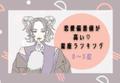 恋愛偏差値の高い♡星座ランキング(8〜5位)
