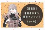 【星座別】メロメロにしがち?!中毒性のある星座ランキング(12~9位)
