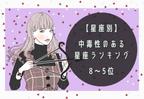 【星座別】メロメロにしがち?!中毒性のある星座ランキング(8~5位)
