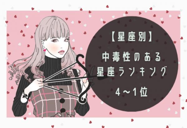 【星座別】メロメロにしがち?!中毒性のある星座ランキング(4~1位)
