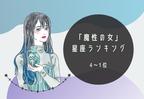 【12星座別】「魔性の女」ランキング(4位~1位)