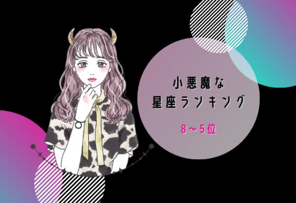 【12星座別】小悪魔♡な星座ランキング(8位~5位)