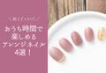 【秋にピッタリ!】おうち時間で出来るアレンジネイル4選!