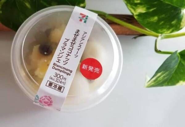 暑い日こそ食べたい!【セブン】の「ひんやりデザート」3選