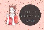 【12星座別】計算高い!?星座ランキング(12~9位)