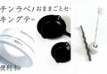 モノトーン大好き!【100均】で噂の高コスパ商品がめちゃ最高