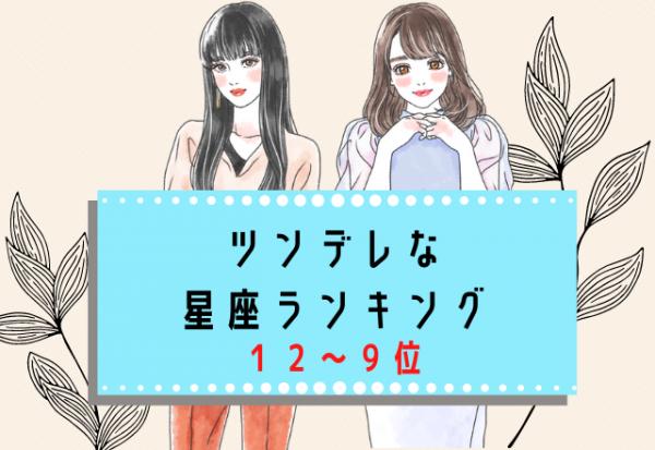 【12星座別】ツンデレな星座ランキング (12位~9位)