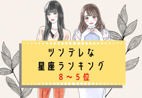 【12星座別】ツンデレな星座ランキング (8位~5位)