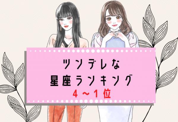 【12星座別】ツンデレな星座ランキング (4位~1位)