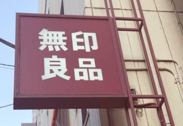 本当に買ってよかった…!!【無印】マニア激推しの神商品がスゴイ!