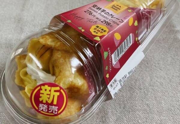 コレは即買い!【ファミマ】で見つけたお芋スイーツ3選