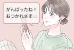 癒される…♡男心を掴む「お疲れ様LINE」って?