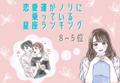 【12星座別】恋愛運がノリに乗っているランキング(8位~5位)
