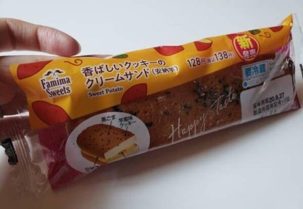 【ファミマ】まさに芋づくし!「クッキーのクリームサンド(安納芋)」が美味すぎる!
