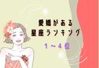 【12星座別】愛嬌がある星座ランキング (1位~4位)