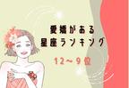 【12星座別】愛嬌がある星座ランキング (12位~9位)
