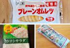 これは絶対買い!【業スー】お弁当や夕食の一品におすすめ商品3選