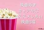 【最新!】映画好きカップルにオススメしたい映画3選