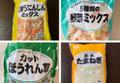 ストック買い必至?!【業スー】の超優秀!オススメ「冷凍野菜」