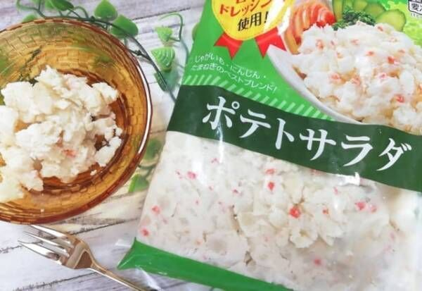 【業スー】の美味過ぎ「ポテトサラダ」レポ&アレンジレシピ!