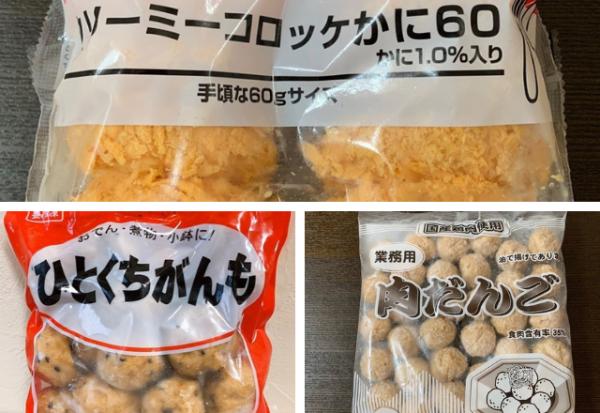 時短レシピの強い味方!【業務用スーパー】の冷凍食品