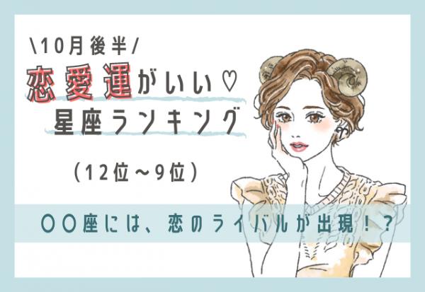 10月後半・恋愛運がいい♡星座ランキング(12位~9位)