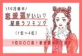 10月後半・恋愛運がいい♡星座ランキング(1位~4位)