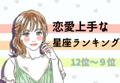 【12星座別】恋愛上手な星座ランキング (12位~9位)