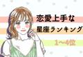 【12星座別】恋愛上手な星座ランキング(1位~4位)