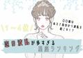 【12星座別】恋の波乱が多すぎる星座ランキング(1位~4位)