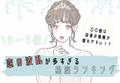 【12星座別】恋の波乱が多すぎる星座ランキング(8位~5位)