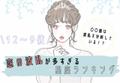 【12星座別】恋の波乱が多すぎる星座ランキング(12位~9位)