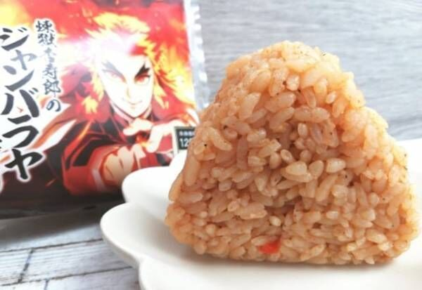 【ローソン】で買える「煉獄杏寿郎のジャンバラヤおにぎり」レポ