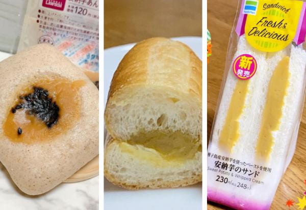 美味くないワケがない!【コンビニ】の「芋を使ったパン」が超オススメ!