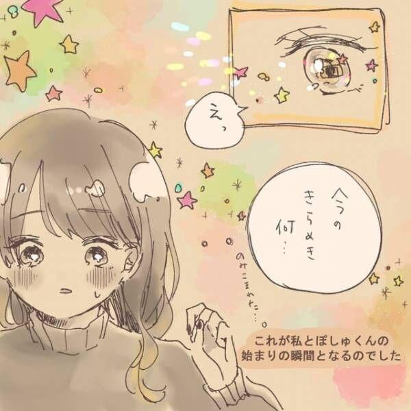 【恋愛漫画:第1話】オンラインで一目ぼれ!2人はどうやって付き合うの?