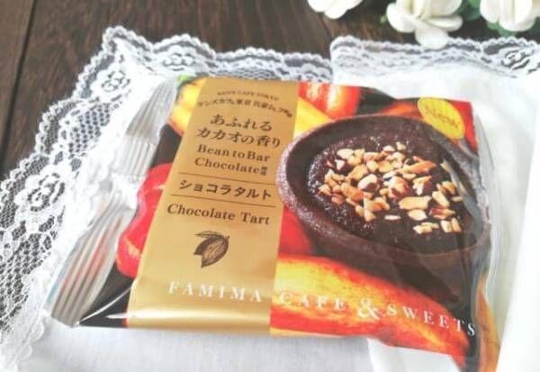 ケンズカフェ東京氏家シェフ監修【ファミマ】の「ショコラタルト」レポ