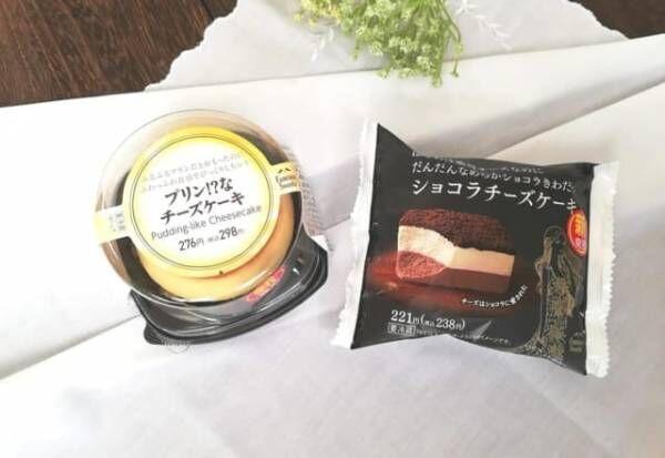 あなたはどっち派!?【ファミマ】の「新感覚チーズケーキ」を食べ比べ!