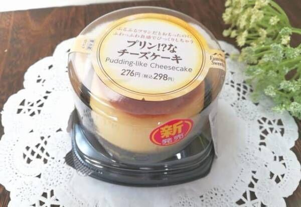 不思議な食感を堪能!【ファミマ】の「プリン!?なチーズケーキ」が驚きの味!