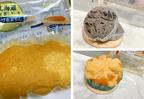 【コンビニ】で買える「蒸しパン・蒸しケーキ」が美味すぎ!